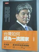 【書寶二手書T7/政治_IQV】台灣如何成為一流國家_李鴻源