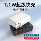 倍思120W3口氮化鎵充電器GaN快充插頭雙Typec+USB適用蘋果macbook筆電單口MAX100WPD