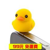 ►全區49折►黃色小鴨子★矽膠耳機塞 立體動物防塵塞3.5mm 熱賣【B6016】