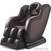 航科按摩椅家用太空艙豪華升級版全身多功能零重力電動按摩沙發椅 YDL