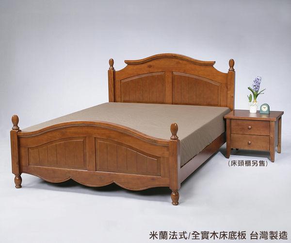 【班尼斯國際名床】米蘭法式 天然100%全實木床架。6尺雙人加大(訂做款無退換貨)
