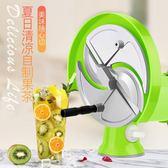 切水果神器水果切片機手動切檸檬果蔬菜家用商用機器多功能切菜器  igo 居家物語