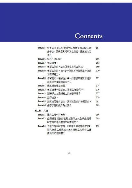 (二手書)刑事訴訟法-爭點隨身書-2018律師.司法官.司法特考