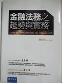 【書寶二手書T3/法律_H5R】金融法務之趨勢與實務_簡榮宗