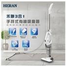 【鼎立資訊】現貨可店取*HERAN 吸塵器/禾聯 HVC-60AB010 直立式手持吸塵器