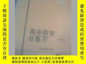 二手書博民逛書店高中數學總複習罕見天津教育出版社Y19658 天津教育出版社 天