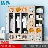 卡通兒童衣櫃 寶寶嬰兒衣櫥整理儲物櫃組合塑料簡約現代經濟收納櫃