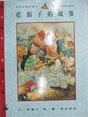 【書寶二手書T7/少年童書_DLD】藍鬍子的故事_郝廣才,愛格妮絲
