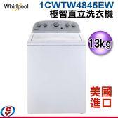【信源】13公斤【惠而浦極智直立式洗衣機】《1CWTW4845EW》