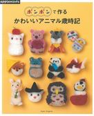 圓滾可愛動物造型毛線玩偶製作手藝集