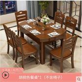 餐桌實木餐桌椅組合伸縮折疊現代簡約大理石吃飯圓桌小戶型家用LX【四月特賣】