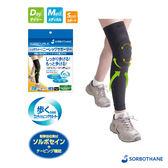 【SORBOTHANE】日本舒宜保 步行用膝關節護帶