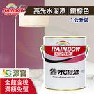 【漆寶】虹牌水性水泥漆420-35「鐵棕色」(1公升裝)