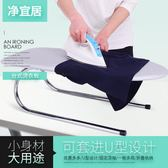 凈宜居 家用台式燙衣板熨衣板熨斗架燙斗架折疊熨燙衣架非迷你