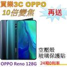 OPPO Reno 10倍變焦版 (6G/128G),送 空壓殼+玻璃保護貼,24期0利率
