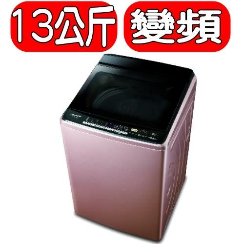 《再打X折可議價》Panasonic國際牌【NA-V130DB-PN】洗衣機《13公斤》《變頻》