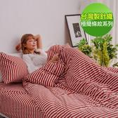【eyah】台灣製高級針織無印條紋雙人被套-霜葉紅