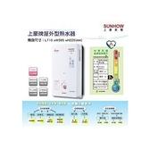 上豪 熱水器【桶裝瓦斯專用】屋外型強防風熱水器GS9002S / GS-9002S 二級結節另有GS9003S