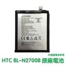 【免運費】附發票【送4大好禮】HTC Desire12 Desire 12 D12 原廠電池 BL-N2700B