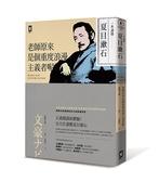 (二手書)一本讀懂夏目漱石:老師原來是個重度浪漫主義者呢!