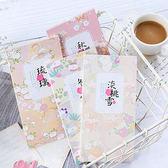 【BlueCat】日文花草香菇暗香疏影系列便條紙