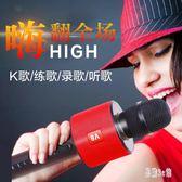 全民k歌神器手機麥克風通無線藍牙話筒布藝家用唱歌音響一體 ys6946『易購3c館』