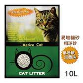 【易堆】貓砂-粗球砂-低過敏無香味-10L*3包組(G002H03-1)