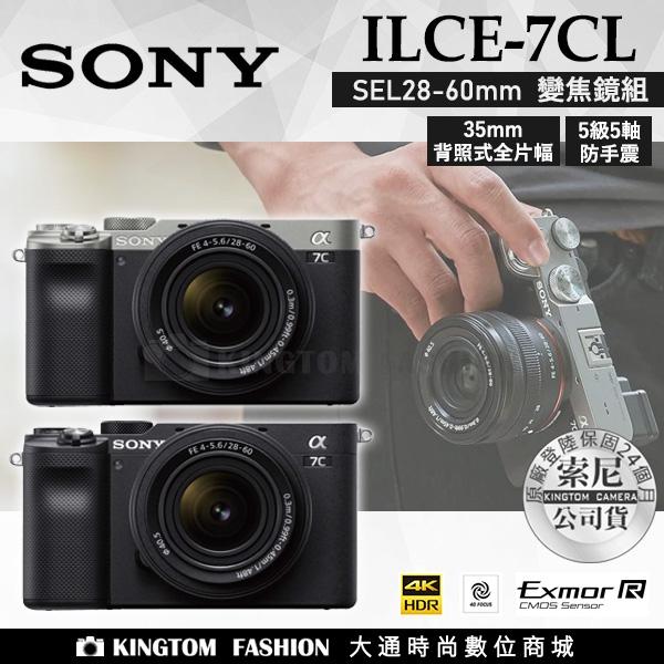 加贈原廠電池+口罩 SONY α7CL A7CL 含28-60mm鏡頭 微單眼相機 翻轉觸控螢幕 全片幅 A7C 原廠公司貨