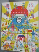 【書寶二手書T1/旅遊_YHA】喂喂,東京你好嗎:weiweiboy的私房城市玩樂手帖_weiweiboy(喂,Wei)_無地圖