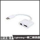 DIKE Lightning一轉二3.5mm音頻/充電轉接器(DAO310) iPhoneX/iPhone8/iPhoneXR/11/PRO/MAX/iPad mini