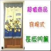 日式印花門簾 玩具熊長版門簾 藍色 85x150公分 ( ±5%)【老婆當家】