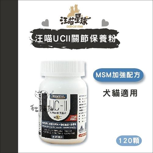 汪喵星球[寵物保健品,UCII關節保養粉MSM加強配方,120顆]