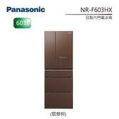 (出清品+24期0利率) Panasonic 國際牌 601公升 日製六門電冰箱 NR-F603HX 翡翠棕