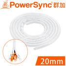 群加 Powersync 電線纏繞管理線...