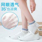 船襪 襪子女短襪薄款純棉超薄網襪淺口韓版可愛低幫白色透氣船襪女   蜜拉貝爾
