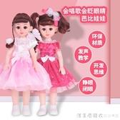 43厘米會說話會眨眼智能洋娃娃公主套裝女孩玩具兒童超大單個 漾美眉韓衣