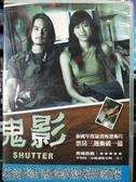 挖寶二手片-F02-031-正版DVD-泰片【鬼影】-泰國年度最賣座恐怖片(直購價)