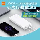 20000 mAh大容量 USB-C 18W雙向快充 可為三台設備同時充電 高品質鋰離子聚合物電池