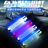 汽車裝飾燈車內氣氛燈腳底氛圍燈LED腳窩燈光燈條免改裝 萬客居