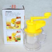 兒童嬰兒手動榨汁機迷你寶寶輔食小型家用手搖豆漿機水果汁原汁器-新年聚優惠
