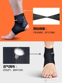 護踝男腳腕籃球女護腳踝保護腳套防崴腳固定運動 伊芙莎