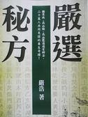 【書寶二手書T8/醫療_ZKQ】嚴選秘方_嚴浩