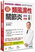 完全解析類風濕性關節炎診治照護全書【全新增訂版】【城邦讀書花園】