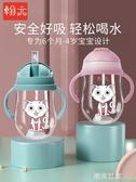 寶寶學飲杯吸管杯水杯帶手柄防摔杯子奶瓶兒童小孩嬰兒喝奶喝水杯『潮流世家』
