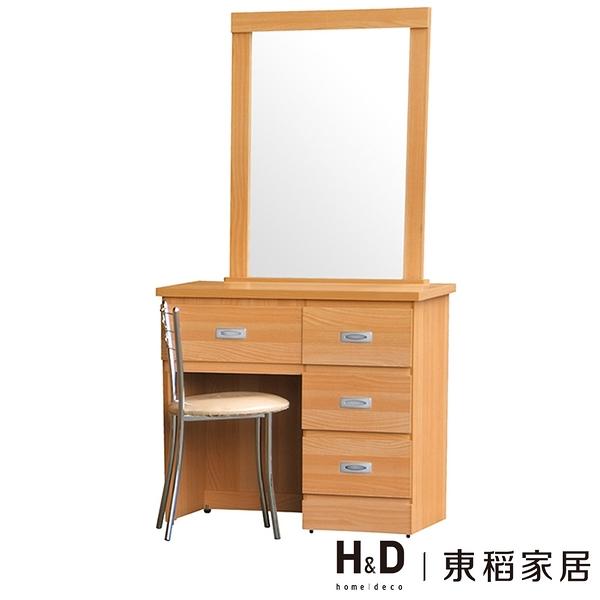 美滿2.7尺山毛化妝鏡台組(含椅)(20YS2/232-14)/H&D東稻家居