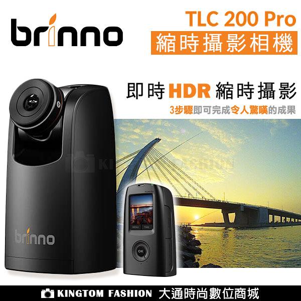 【贈防水盒+32G記憶卡】 brinno TLC 200 Pro 縮時攝影相機 1080P 光圈 F2 118°視角( 建築工程專用 ) 公司貨