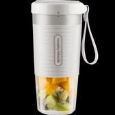 榨汁杯 便攜式榨汁機家用水果小型榨汁杯電動果汁杯迷你料理機充電【快速出貨】