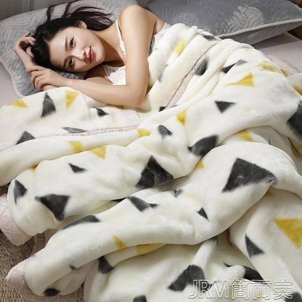 珊瑚絨毯子冬季加厚法蘭絨毛毯夏季學生單人薄午睡雙人小被子薄款 簡而美