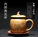 宜興全手工南瓜內膽紫砂杯 原礦黃金段泥內膽過濾茶杯 四件套養生茶杯禮盒
