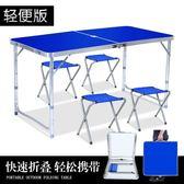輕便簡易折疊桌家用折疊桌子便攜書桌擺攤折疊桌戶外折疊餐桌野餐  YTL
